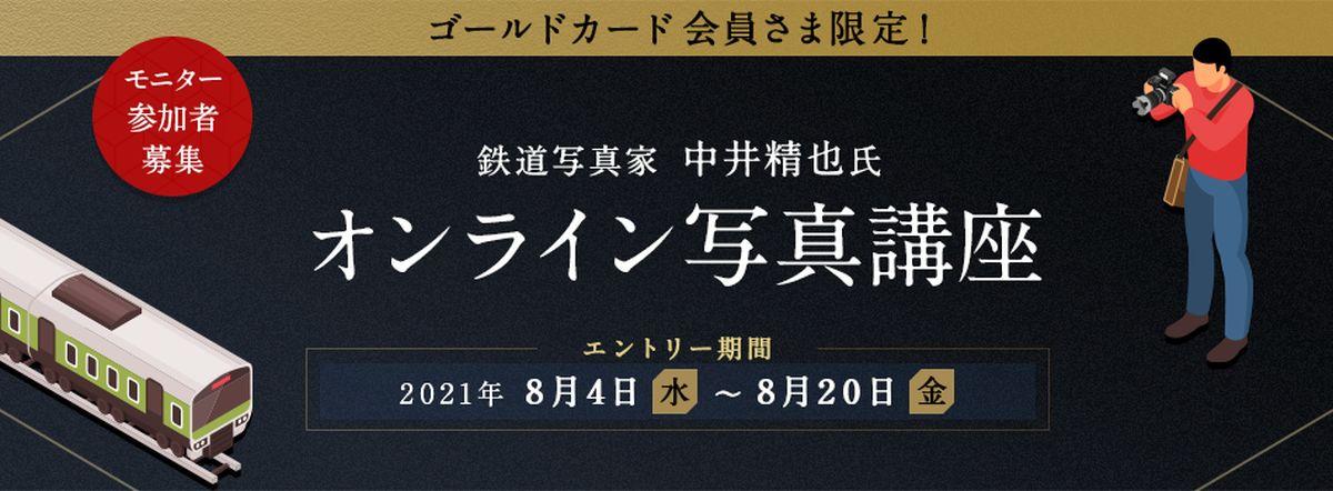 ビューカード、ゴールドカードの限定イベントがオンラインでの開催に