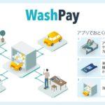 セルフ洗車機専用スマートフォンアプリ「@Wash System」で「Wash Pay」を開始