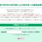 WebMoney、2021年大雨災害に対する募金受付を開設