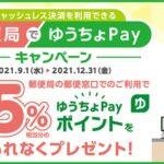 郵便局、ゆうちょPayを利用すると5%のゆうちょPayポイントを獲得できるキャンペーンを実施