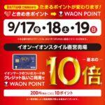 イオン、2021年9月17日からの3日間、イオンカードでポイント10倍キャンペーンを実施