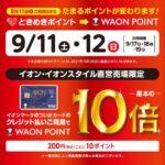 イオン・イオンスタイルでイオンカードを利用すると10倍のポイントを獲得できるキャンペーンを実施 貯まるポイントはWAON POINTに