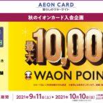 イオンカード、最大1万WAON POINTを獲得できる入会キャンペーンを開始