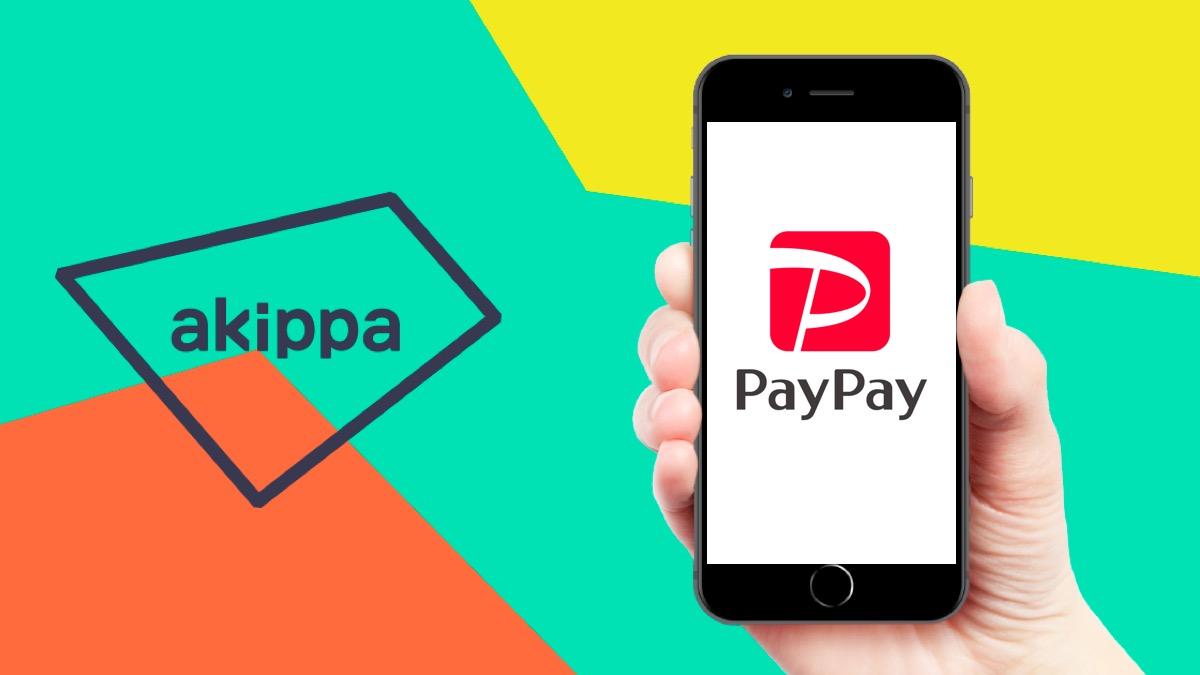 駐車場予約アプリ「akippa」でPayPayの利用が可能に