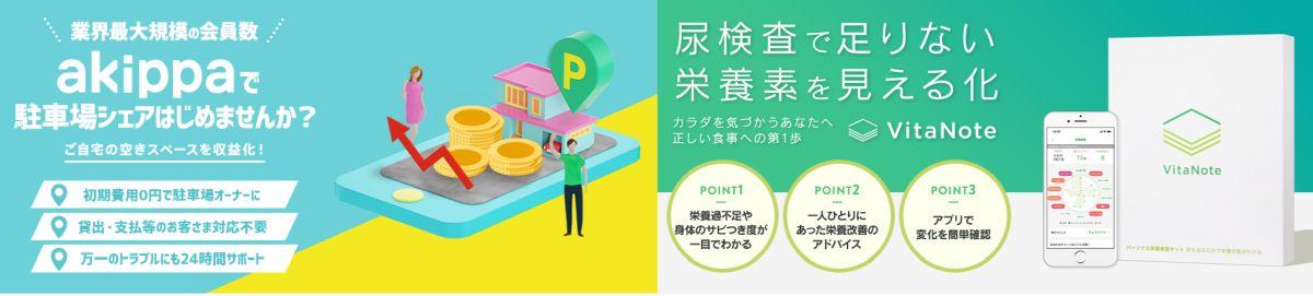 関西電力の「かんでん暮らしモール」に駐車場シェアサービスと栄養検査キット追加
