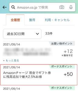 Amazonギフト券のコンビニチャージのボーナスポイント