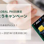 SMBC信託銀行、「ANAマイレージクラブ GLOBAL PASS」の外貨定期でマイルが貯まるキャンペーンを実施