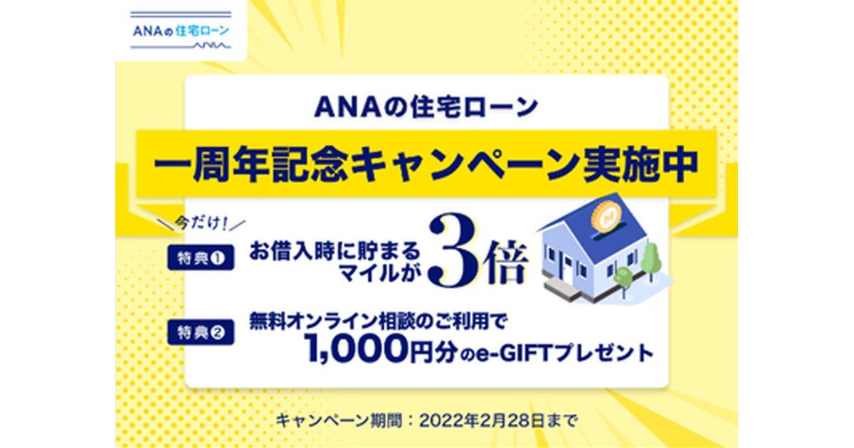 「ANAの住宅ローン」一周年記念でトリプルマイルキャンペーンを実施