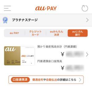 au PAYとauじぶん銀行の連携