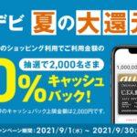 auじぶん銀行、「じぶん銀行スマホデビット」の利用すると抽選で20%キャッシュバックとなるキャンペーンを実施