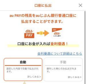 au PAYでの払出の「自動」が押せるように