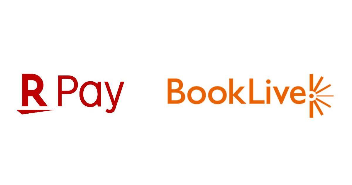 電子書籍ストア「ブックライブ」で楽天ペイ(オンライン決済)の利用が可能に