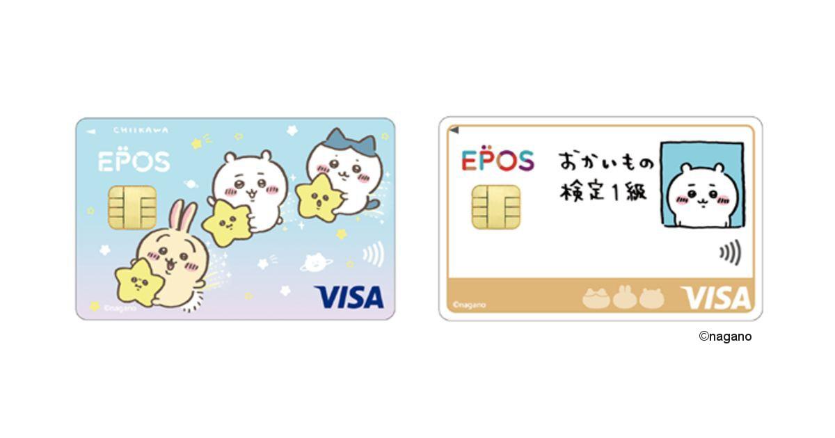 エポスカード、人気キャラクター「ちいかわ」のクレジットカード「ちいかわ エポスカード」を発行