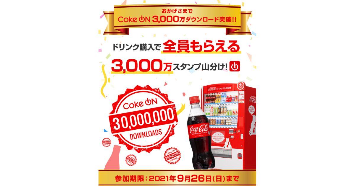 コカ・コーラのスマートフォンアプリ「Coke ON」3,000万ダウンロード突破キャンペーンを実施