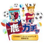 STOCK POINT for CONNECT、カシマサッカースタジアムで開催されるCONNECTスペシャルマッチを記念したキャンペーンを開始