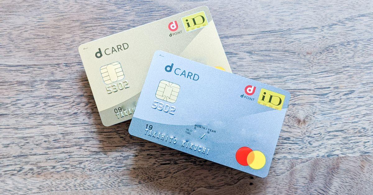dカード GOLDからdカードへのダウングレードが完了! dポイントカードの番号が変わるので注意点も