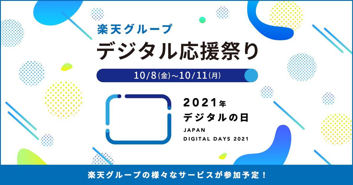 楽天、「デジタルの日」を記念したデジタル応援祭りを開催