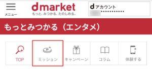 dマーケットのミッション