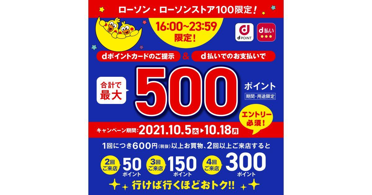 ローソンでdポイントカード提示+d払いで最大500 dポイント獲得できるキャンペーンを実施
