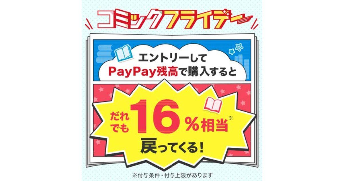 ebookjapan、金曜日にPayPayでマンガを買うと16%還元キャンペーンを実施