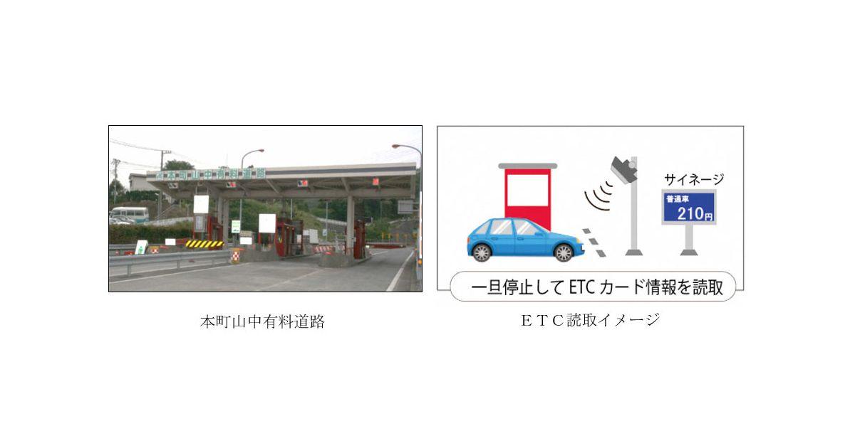 本町山中有料道路料金所でETCカードによる新しい決済サービス「ワンストップ型ETC」の実証実験を開始