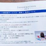 三菱UFJ信託銀行のエクセレント倶楽部、「星野リゾート優待サービス」を終了
