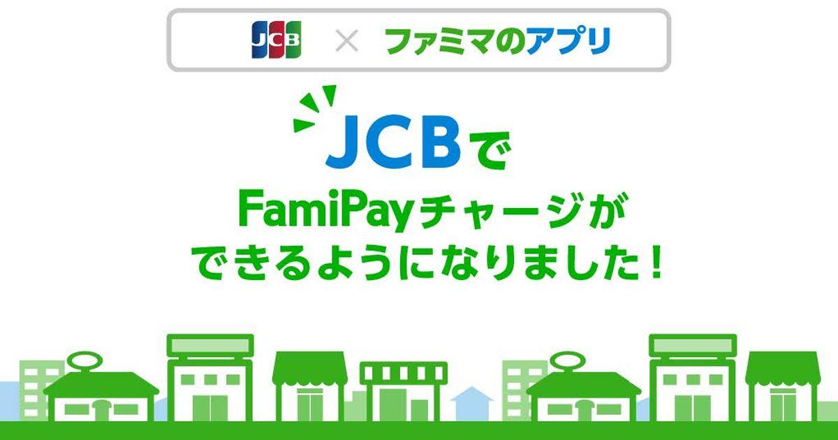 ファミペイのチャージ方法にJCBブランドのカードが対応