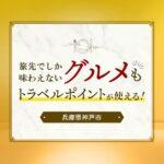 兵庫県神戸市、ふるさと納税の電子ポイント利用先をレストランに拡大