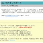 Gポイント、au PAYギフトカードへのポイント交換サービスを開始 4%増量キャンペーンも