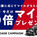 タクシーアプリ「GO」で乗車距離に応じてANA・JALのマイルを獲得できるサービスを開始