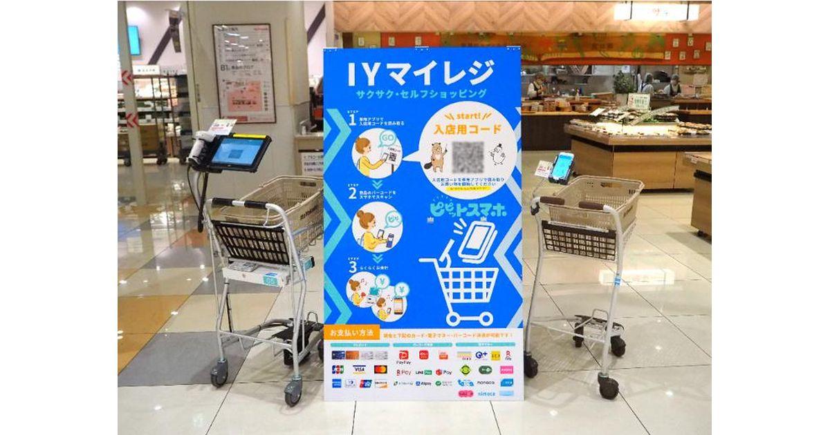イトーヨーカドー、ショッピングカートとスマホを使ったセルフレジ サービスを開始