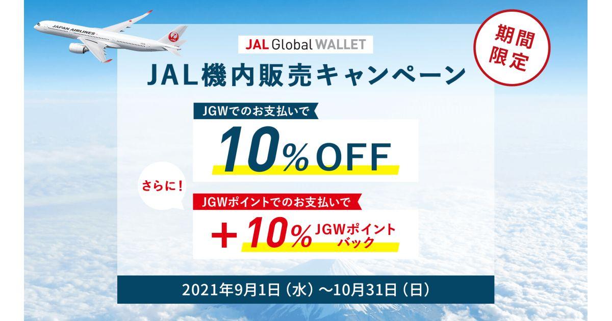 JAL Global WALLET、JALの機内販売で10%OFF+10%のポイント還元キャンペーンを実施
