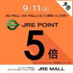 JRE MALLでポイント5倍キャンペーンを実施