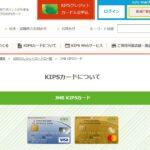 JMB KIPSカード、2021年9月末で新規申込受付を終了