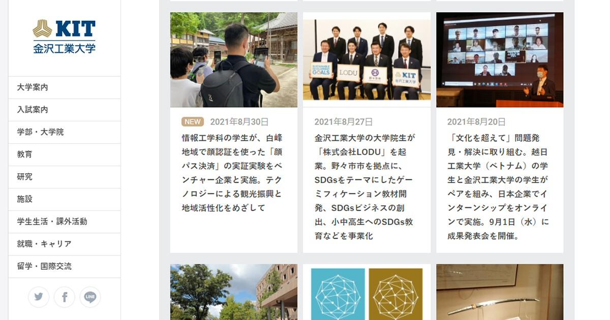 金沢工業大学、白峰地域で顔認証を使った「顔パス決済」の実証実験を開始