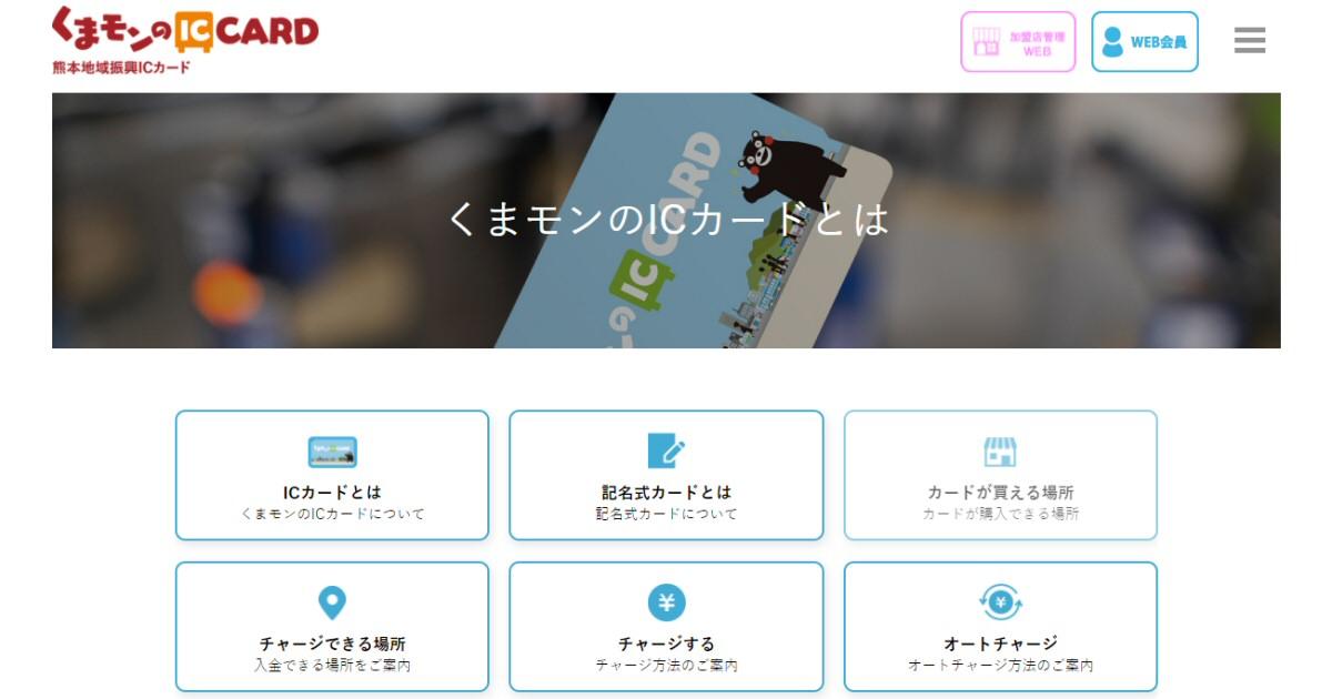 くまモンのICカード、iPhoneアプリでのチャージ実証実験を開始