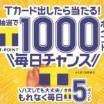 九州・沖縄エリア限定でTカードを出したら1,000ポイントが当たるキャンペーン実施