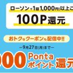 au PAY、ローソンでの買い物で最大1,000 Pontaポイントと割引クーポンがもらえるキャンペーンを実施