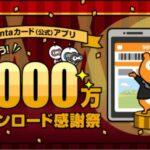 ローソンで700円(税込)以上の購入で最大1万Pontaポイントが当たるキャンペーンを実施
