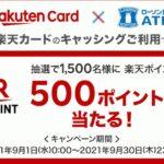 楽天カード、ローソン銀行ATMでキャッシュング利用すると楽天ポイントが当たるキャンペーンを実施
