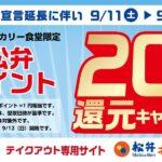 松屋、緊急事態宣言延長で松弁ポイント 20%還元キャンペーンを実施