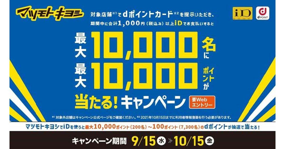 マツモトキヨシで電子マネー「iD」を使うと最大1万dポイントが当たるキャンペーンを実施