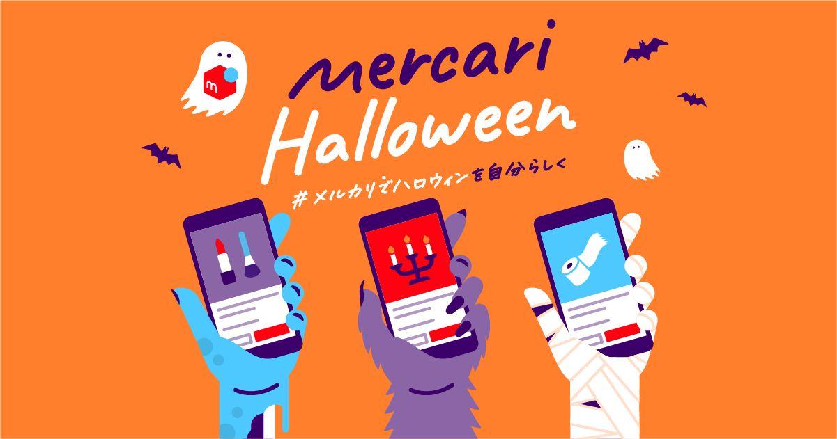 メルカリ、「#メルカリでハロウィン」出品購入キャンペーンを実施 5,000円分のメルカリポイントが当たるキャンペーンも