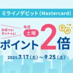 ミライノ デビット(Mastercard)、毎週土曜日ポイント2倍キャンペーンを終了
