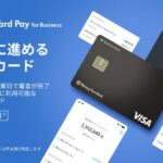 マネーフォワード、最大5,000万円の決済に対応する事業用プリペイドカード「マネーフォワード ビジネスカード」を発行