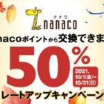 nanacoポイントからANAのマイルとANA SKYコインのレートアップキャンペーン実施