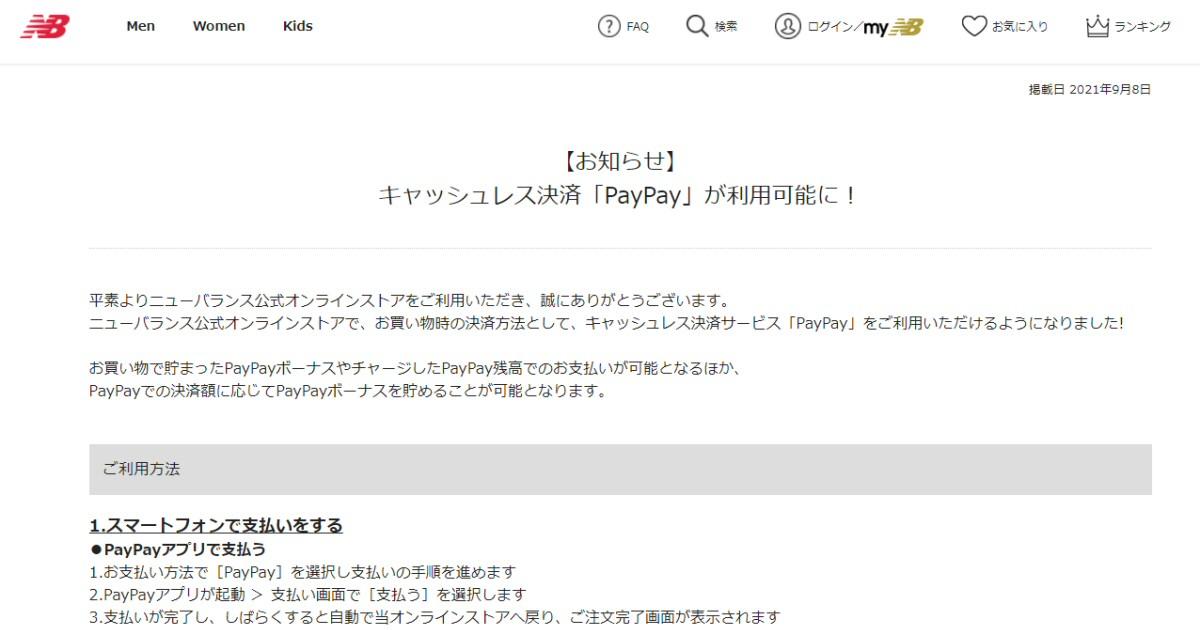 ニューバランス公式オンラインストアと公式オンラインアウトレットでPayPayの利用が可能に