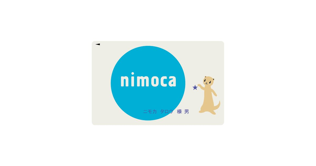 nimoca、7,000円のチャージで1,000 nimocaポイントが当たるキャンペーンを実施