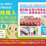 nimoca、昭和バス・佐賀市営バス・祐徳バス 佐賀エリアでnimoca新規購入キャンペーンを実施