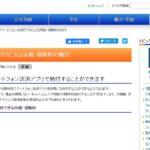 愛知県岡崎市、市税や保険料のスマートフォン決済アプリによる納付受付を開始
